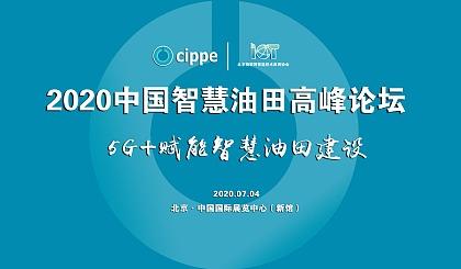 互动吧-2020中国智慧油田高峰论坛l国际石油石化技术装备展览会【7月4日北京】