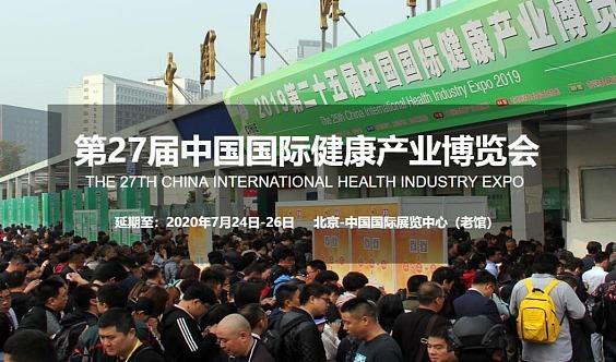 2020CIHIE第27届北京国际健康产业博览会