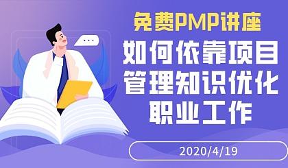 互动吧-【PMP讲座】如何依靠项目管理知识优化职业工作