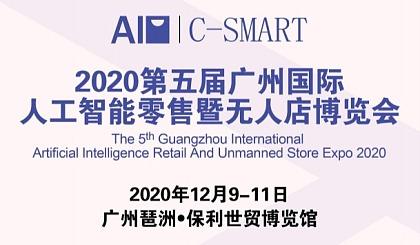 互动吧-2020年12月广州国际无人零售展/智能自助售货机展/无人店展览会