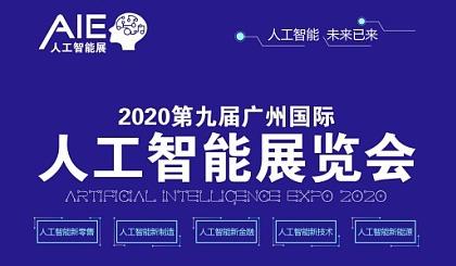 互动吧-2020第九届广州国际人工智能展览会