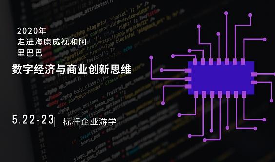 走进杭州阿里、海康-数字经济与商业创新思维