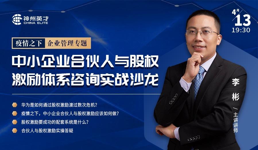 线上直播❗️【中小企业合伙人与股权激励体系咨询实战】