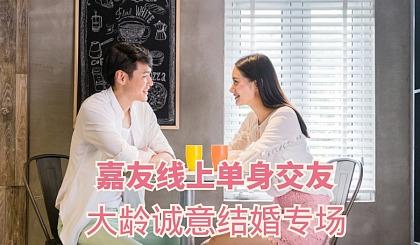 互动吧-嘉友线上【大龄诚意结婚专场】单身交友,非诚勿扰!