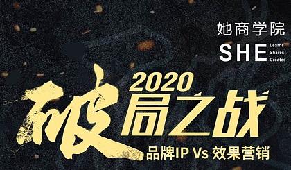 互动吧-2020全域营销破局之战