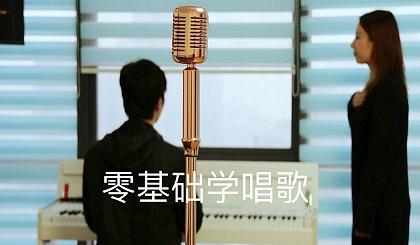 互动吧-零基础学唱歌 成人一对一快速学唱歌声乐培训