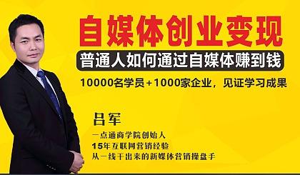 互动吧-【广州站线下活动】《自媒体+抖音短视频+直播带货训练营》普通人如何通过自媒体赚到钱?