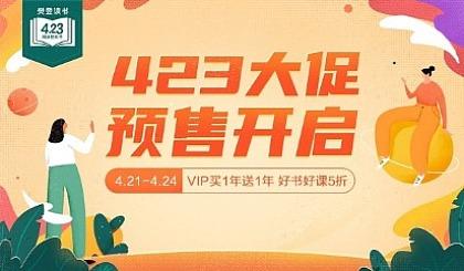 互动吧-【预售有礼】樊登读书VIP买一年送一年,助力世界读书日!优选优质好书,用读书点亮生活