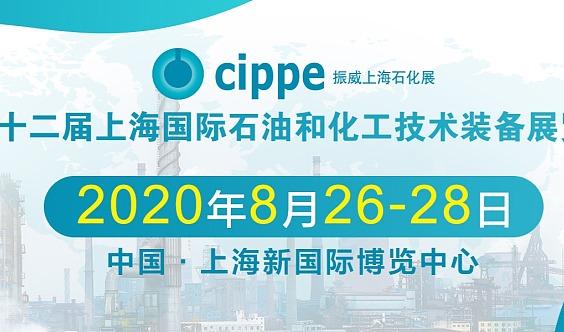 2020第十二届上海国际石油和化工技术装备展览会