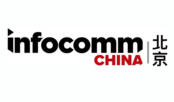 北京InfoComm China 2020