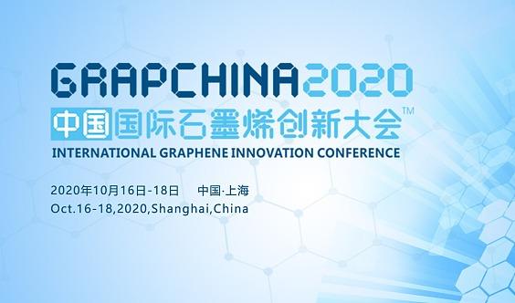 【免会议费】2020中国国际石墨烯创新大会