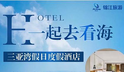 互动吧-特惠|海南三亚自由行及酒店超值精选