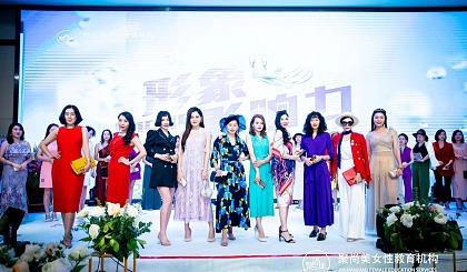 互动吧-杭州 时尚沙龙   0基础快速学会《妆容+发型+服饰搭配》技巧,遇见更美的自己