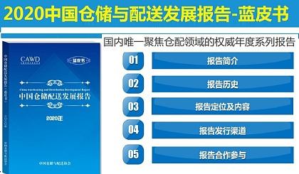 互动吧-邀请函--关于组织编纂2020中国仓储配送蓝皮书暨《2020版中国仓储配送行业发展报告》的函(仓储物流行业)