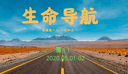 """互动吧-幸福""""觉""""学&《生命导航》工作坊第七期(5月1/2日限本省学员)"""