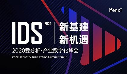 互动吧-【新基建 新机遇】2020爱分析●产业数字化峰会