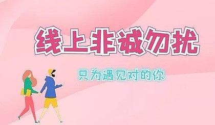 互动吧-4.25号 广州 高端联谊 | 线上版「非诚勿扰」,牵手优质好对象,男生专场