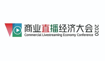 互动吧-商业直播经济大会2020.07.17上海