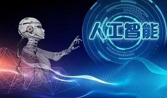2020中国最具影响力人工智能大会暨展览会