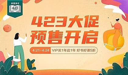 互动吧-【樊登读书】 423阅读狂欢会员买一送一,更有惊喜好礼相送。