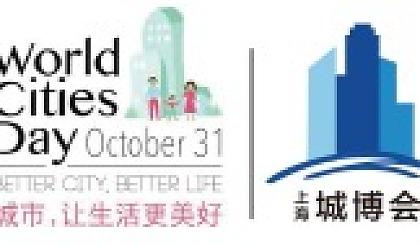 互动吧-2020上海国际城市生活垃圾分类处理设备展