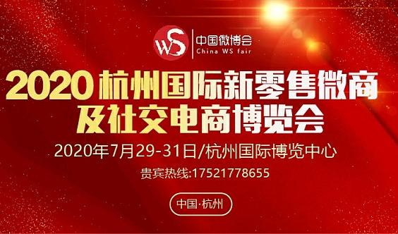 2020杭州国际社交新零售大会