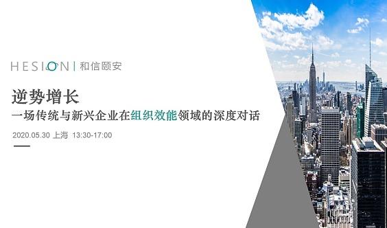【上海沙龙】以组织效能提升驱动业务逆势增长