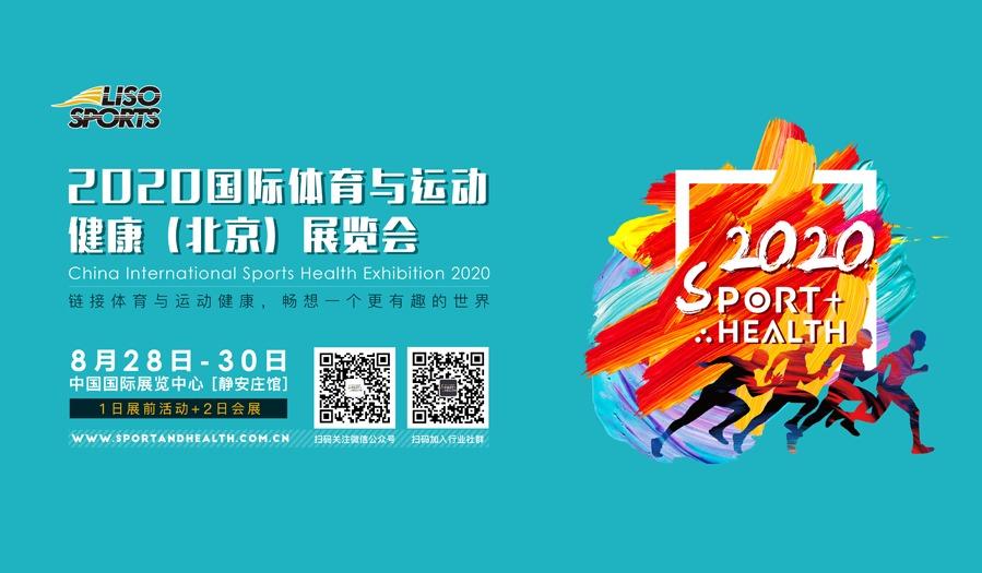 2020国际体育与运动健康(北京)展览会