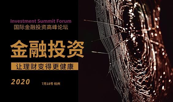 国际金融投资高峰论坛~杭州站