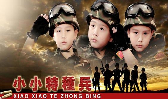 【2020第1期】6天5夜军事科技儿童夏令营招募