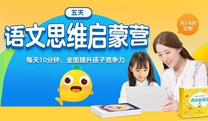 互动吧-【荷小鱼】2-8岁语文启蒙阅读能力5天提升班  每天10分钟全面提升孩子竞争力