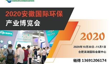 互动吧-2020安徽(国际)环保产业展览会-合肥环保展