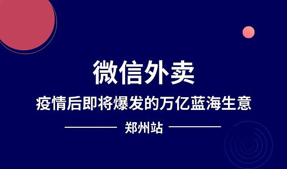 微信外卖盈利模式及500万开城补贴现场说明会(郑州站5月30日)