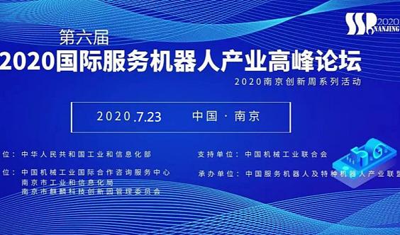 2020国际服务机器人产业高峰论坛(南京)