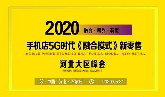 手机店5G时代《融合模式》新零售河北大区峰会!