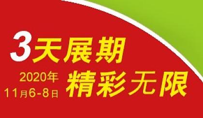 互动吧-中医药展-2020中国广州国际中医药产业展览会