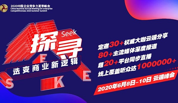 互动吧-探寻•迭变商业新逻辑——2020中国企业竞争力夏季峰会