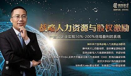 互动吧-天津●线下🍀【战略人力资源管理与股权激励设计】