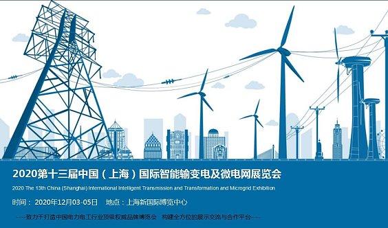 2020上海输变电展览会-2020上海电气成套设备展