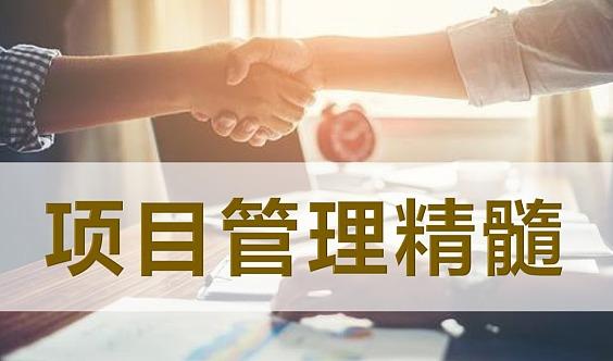 6/17 项目管理精髓 【项目管理原版课程】