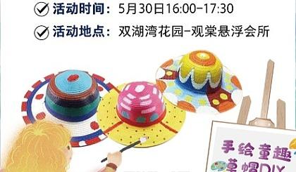 """互动吧-草帽DIY免费招募啦!│我们要清凉一夏,""""帽""""美如花!"""