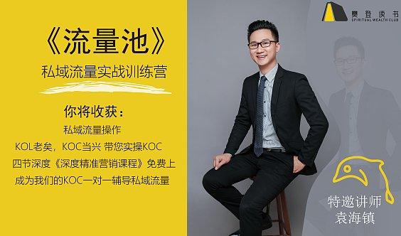 樊登读书私域流量实战训练营(线下公开课)每次课程仅限30名