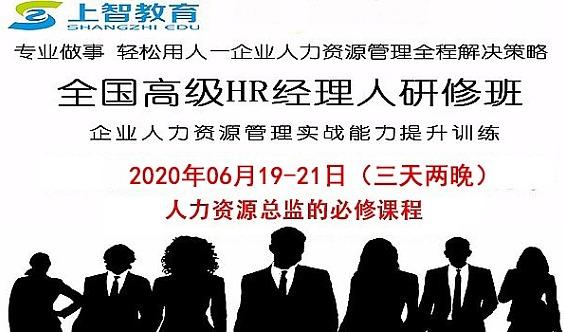 专业做事 轻松用人《全国高级HR经理人研修班》(2020.6月班)总第九期