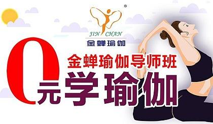 互动吧-0元试学-暑期健身瑜伽教练班,零基础学习,提供吃和住,包学,包会,包证,包上岗!