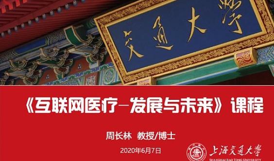 报名参加【6月7日UMT周长林教授国际硕博班《互联网医疗的发展与未来》】课程