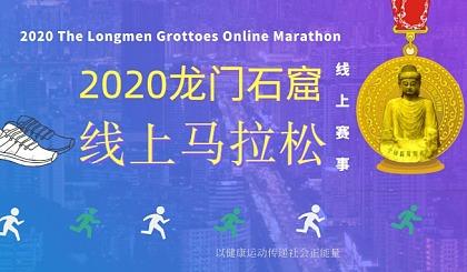互动吧-2020中国●洛阳龙门石窟线上马拉松