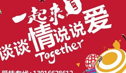 互动吧-6.6周六【310上海宁单身交友】UY线下回归!——白领自发,百人规模,非诚勿扰!