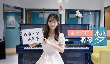 互动吧-【时尚钢琴】9元学钢琴,零基础学弹一首曲+练琴