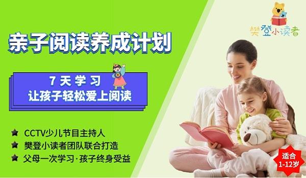 互动吧-【樊登小读者】7天精度亲子阅读训练营,21天内可自由学习300多本著名优质童书