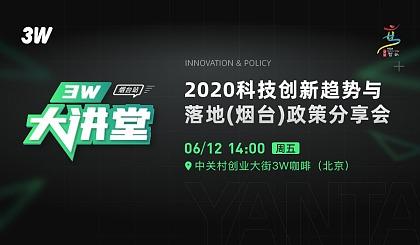 互动吧-2020科技创新趋势 与落地(烟台)政策解读会